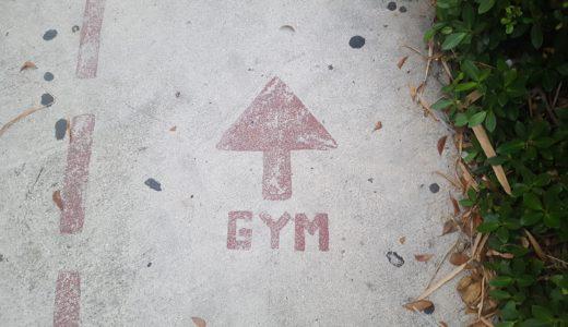 パーソナルトレーニングジムの選び方とは?