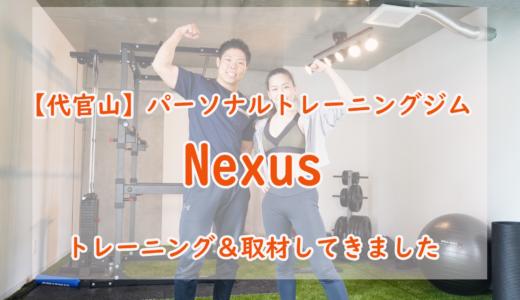 【手ぶらでOK】代官山の新しいパーソナルトレーニングジム『Nexus』に行ってきた