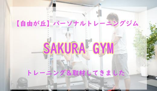 【子連れOK+隠れ家】自由が丘のパーソナルトレーニングジム『SAKURA GYM』にトレーニング&取材してきました!