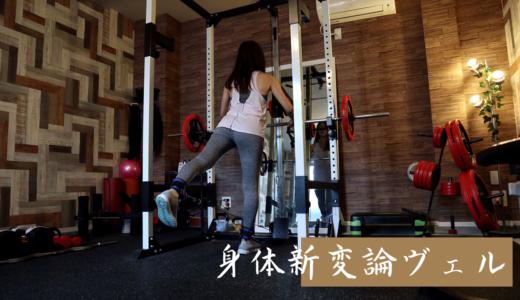 【梅島駅】足立区のパーソナルトレーニングジム「身体新変論ヴェル」で体験取材!地域最安値!