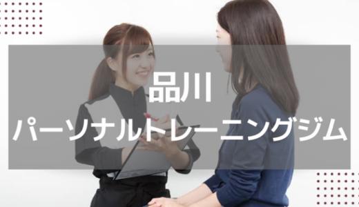 【品川】パーソナルトレーニングジム6選!安い順に紹介