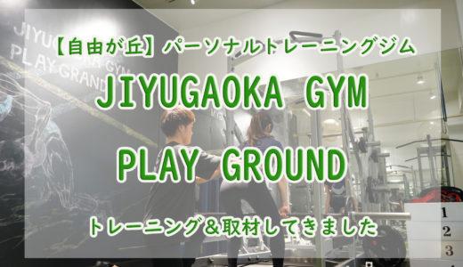 自由が丘のパーソナルトレーニングジム『JIYUGAOKA GYM PLAY GROUND』に行ってきた【スタイリッシュ&広々使える】