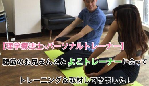 【理学療法士×パーソナルトレーナー】腹筋のお兄さんこと、よこトレーナーに会ってトレーニング&取材してきました!