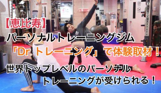 【恵比寿】パーソナルトレーニングジム「Dr.トレーニング」で体験取材!世界トップレベルのパーソナルトレーニングが受けられる!