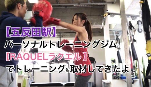【五反田駅】パーソナルトレーニングジム【RAQUELラクエル】で実際にトレーニング&取材してきたよ!
