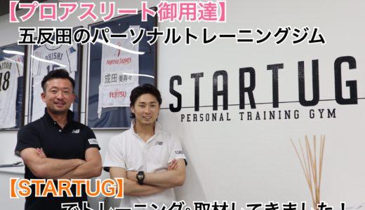 【プロアスリート御用達】五反田のパーソナルトレーニングジム【STARTUG】でトレーニング&取材してきました!