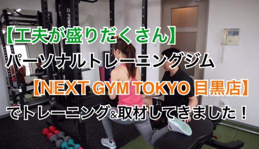 【工夫が盛りだくさん】パーソナルトレーニングジム【NEXT GYM TOKYO 目黒店】でトレーニング&取材してきました!