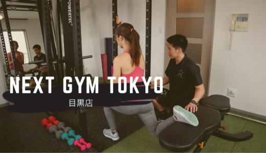 【目黒駅】パーソナルトレーニングジム「NEXT GYM TOKYO 目黒店」で体験取材!美しくなるための工夫が盛りだくさん!