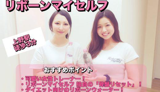 【上野】女性専門パーソナルトレーニングジム「RebornMyself(リボーンマイセルフ) 」で体験トレーニング!骨盤リセットで体を美しくします!