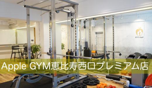 【恵比寿】パーソナルトレーニングジム『Apple GYM恵比寿西口プレミアム店』にトレーニング&取材に行ってきました【芸能人御用達】