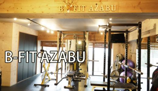 【子供同伴+ペット同伴OK】麻布十番の「B-FIT AZABU」にトレーニング&取材してきました!