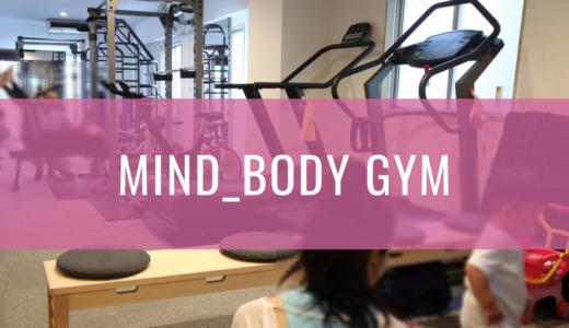 【恵比寿】Mind_Body GYMでインタビュー&実際のトレーニングの様子を紹介!「女性や子連れにも優しいジム」