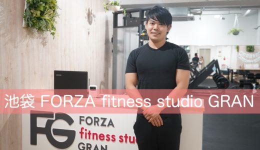 【池袋】話題の女性専用セミ・パーソナルトレーニングジム「FORZA fitness studio GRAN」にトレーニング&取材に行ってきました【自撮りOK】