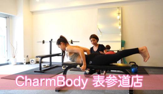 【表参道】CharmBody表参道店にトレーニング&取材に行ってきました「女性専用・モデル体型」