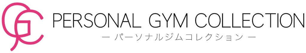 PERSONAL GYM COLLECTION(パーソナルトレーニングジムコレクション)ロゴ