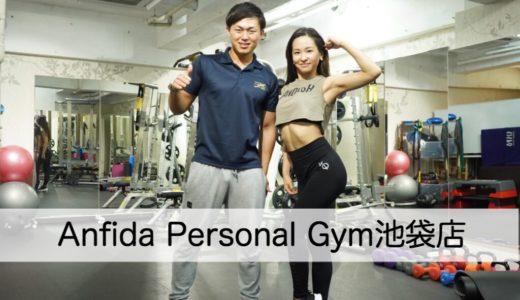 【池袋】Anfida Personal Gym池袋店にてトレーニング&取材「メディア出演多数の実績!」