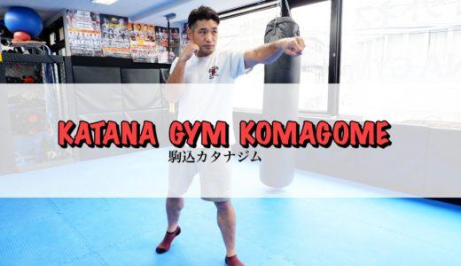 【駒込】カタナジムでキックボクシングを初心者が初体験!女性でもかんたんにできる!夫婦やカップルにもおすすめです。