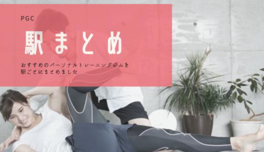 【桜新町駅】の人気パーソナルトレーニングジム「3選」まとめ