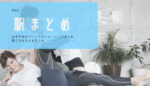 【五反田駅】の人気パーソナルトレーニングジム「4選」まとめ